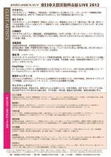 20120913_bikki_tokyo_ura