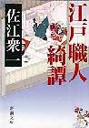 edoshokuninkitan-2
