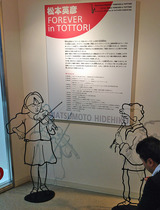 わらべ館内鉄筋彫刻
