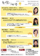 keyaki2012_B