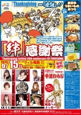 1308福島JC感謝祭_ポスターB2中