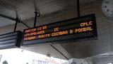乗る電車の電光表示