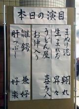 東京スカイ座演目2013-2