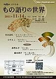 keyaki2011_A_160-1