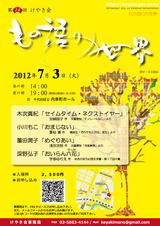 keyaki2012_A