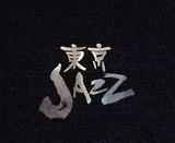 東京JAZZロゴ