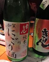 常きげん純米 絹ごし にごり酒