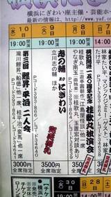 shinosukeMenu