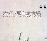大江牧場ロゴ
