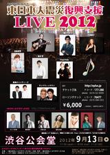 20120913_bikki_tokyo_omote