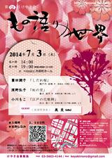 keyaki2014_A5O