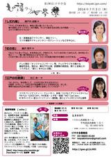 keyaki2014_B3O