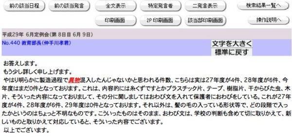 mazuikyushoku-2-600x283