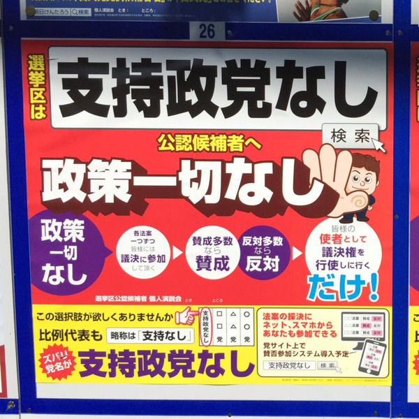 160627_saninsen_senkyo_poster_2016_shijiseitounashi-700x700