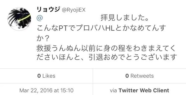 Ryo-ji