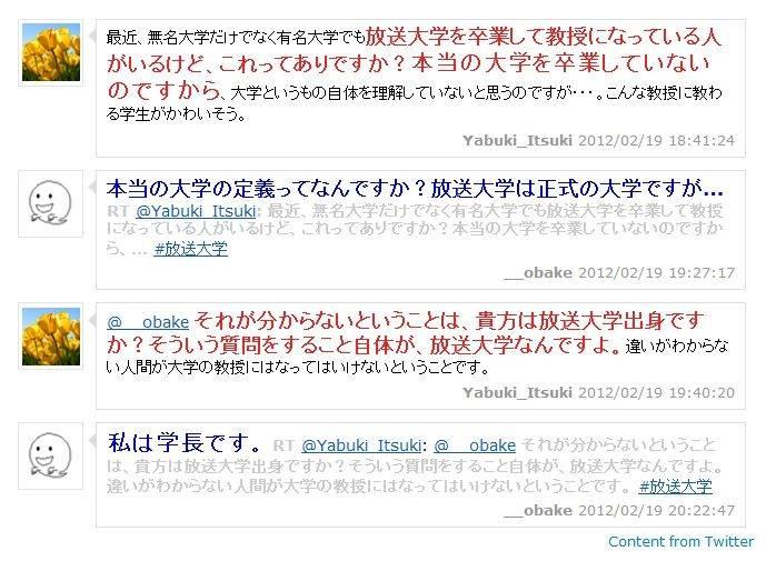 江本正志教授twitter垢は矢吹樹@...