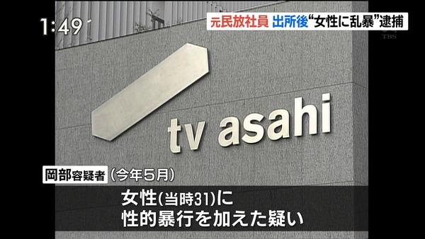 岡部順一被告テレビ朝日の元社員が出所後に強制性交罪で再度逮捕!「去勢しろよ」