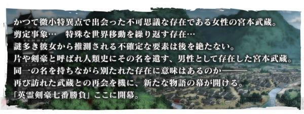 fgo_002_cs1w1_720x270