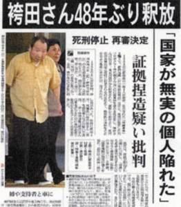 袴田事件4