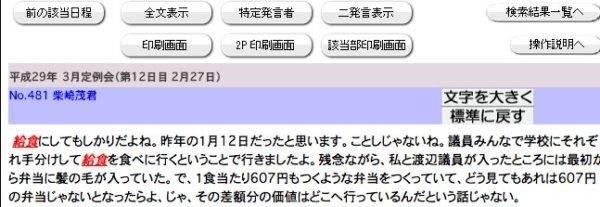 mazuikyushoku-1-600x207