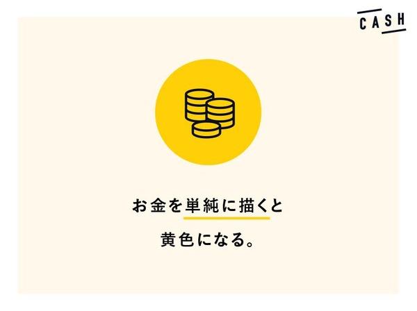 cash_kiiro
