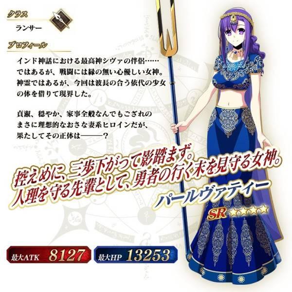 servant_details_l_01-600x600
