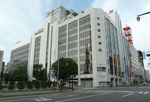 Hokkaidou_Shimbun_Headquarters