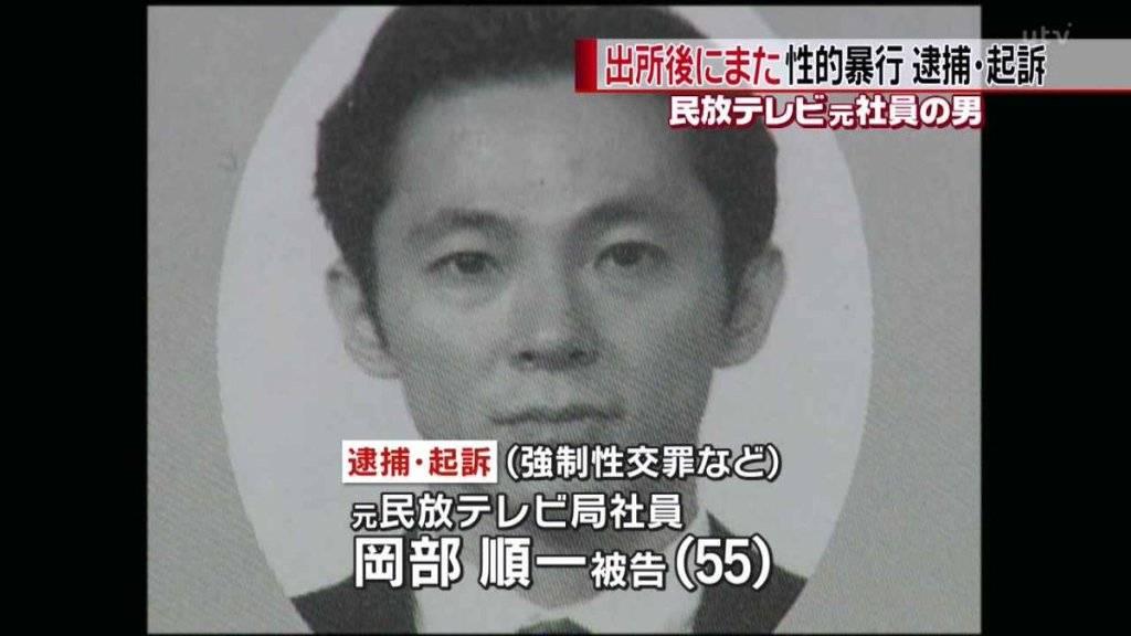 女性タレントを連続レイプ.テレビ朝日社員->画像>30枚