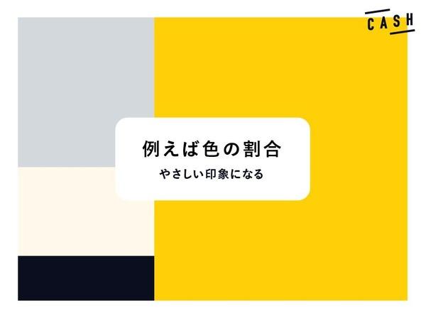 cash_yasashii