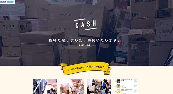 cash_saikai