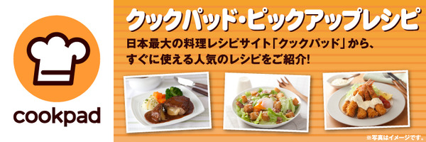 recipe_cookpad_tit