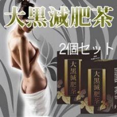 大黒減肥茶