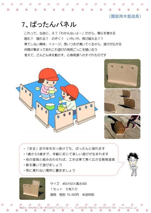 【2014年8月改訂版】東間掬子先生考案遊具カタログ