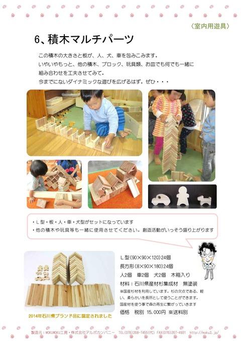 【2014年8月2改訂版】東間掬子先生考案遊具カタログ