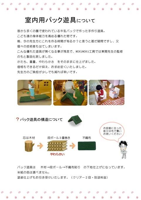 東間掬子先生考案遊具カタログ