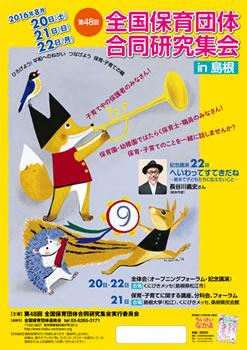 48th_goken_poster
