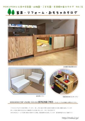 家具カタログNO1220201015
