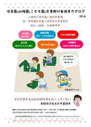 東間掬子先生考案遊具カタログNO.6 2018改訂版アスクル用