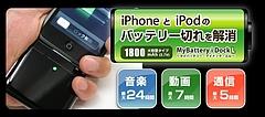 iPhone予備バッテリー