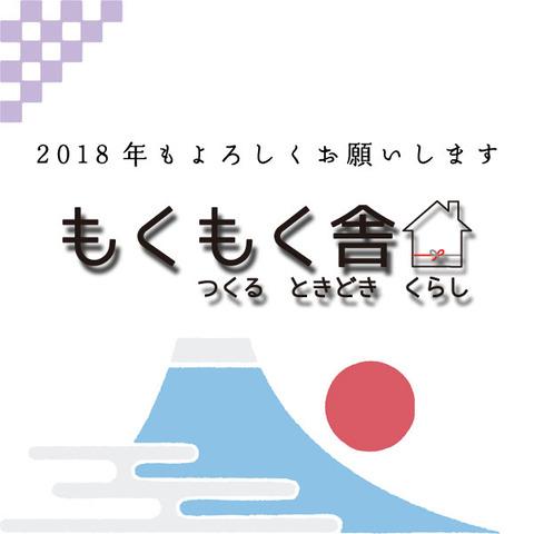 2018年賀AtelierSpica