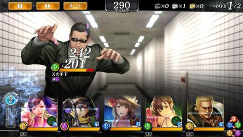 龍が如く ONLINE7