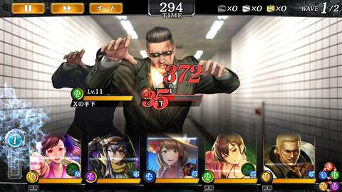龍が如く ONLINE4