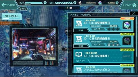 凍京NECRO1