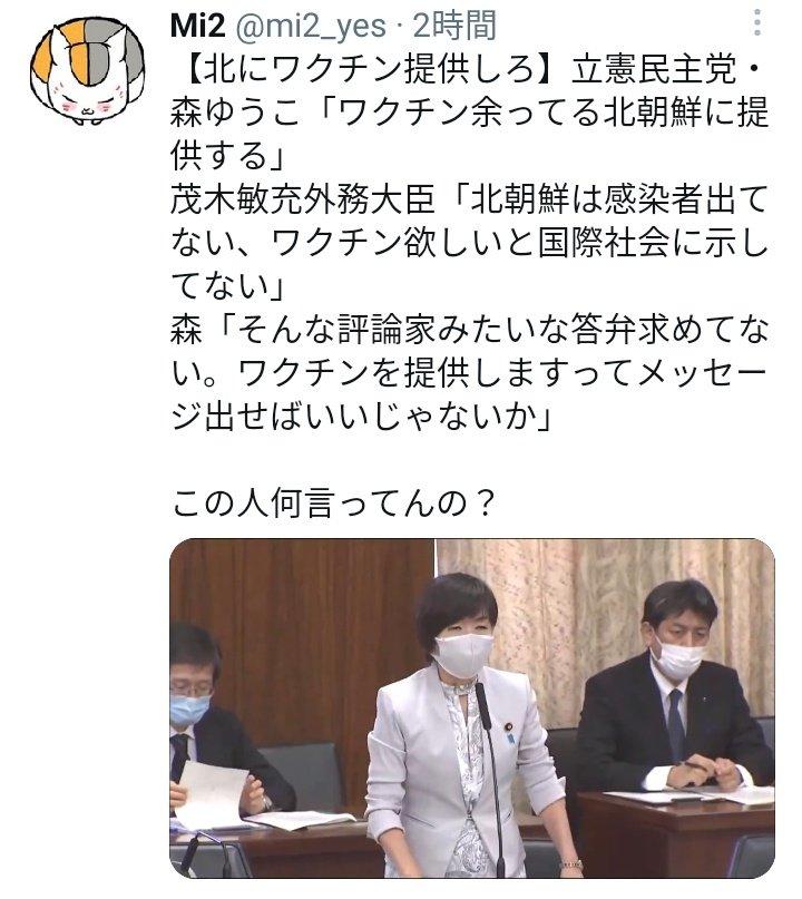 【驚き】立憲副代表 森裕子 「北朝鮮にワクチン提供すべき」発言「あんたどこの国の議員だ」=丸山氏