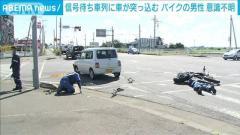 高速でバイクに追突か 信号待ちの車列に車突っ込む 茨城・水戸市