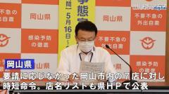 要請拒否のキャバクラなど7店に時短命令 岡山県発表、店名リストも公表
