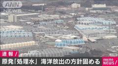 福島第一原発の処理水 「海洋放出」の方針固める