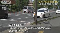 10歳未満の児童が運転し衝突事故 パトカーも追跡 岩手・盛岡