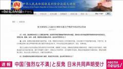中国が強く反発「強烈な不満と断固たる反対」