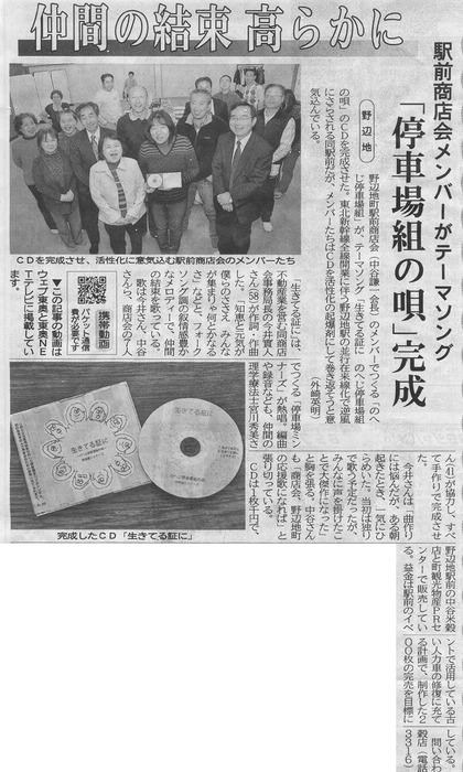 駅前商店会テーマソングCD記事